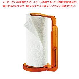 グッチーニ キッチンペーパーホルダー 0145.1045 オレンジ【ECJ】【厨房用品 調理器具 料理道具 小物 作業 】