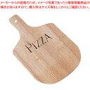 木製 ピザピール 中【ECJ】<br>【 即納 】