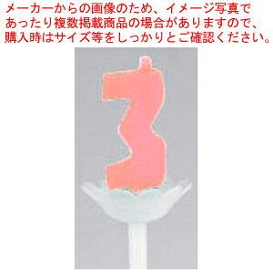 パプリデジットキャンドル 赤 3【 キャンドル ろうそく 蝋燭 ロウソク ランプ ウエディング用品 】 【ECJ】