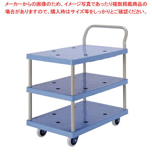 環境静音 樹脂台車 3段 NP-105GS【 メーカー直送/後払い決済不可 】 【ECJ】