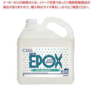 シーバイエス 店舗用高級樹脂ワックス ニューエポックス 5L【ECJ】【器具 道具 小物 作業 調理 料理 】
