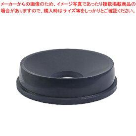 トラスト ラウンドコンテナ用ファンネル蓋 1623 グレー(1013用) 【ECJ】