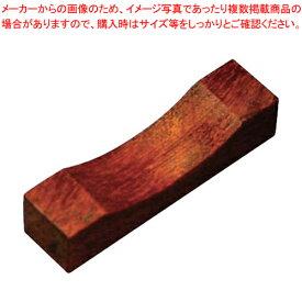 木製 角型箸置 鉄木 目摺り 【ECJ】