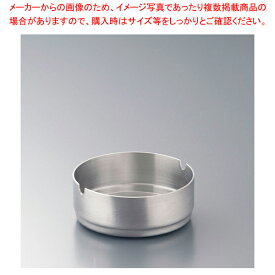 フラット ステンレススタッキング丸灰皿 レスト付 8cm 【ECJ】