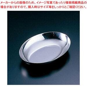 18-8小判型灰皿【 灰皿 アッシュトレイ 】 【ECJ】