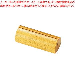 えいむ 木製カード立て(丸型) 木理-42 白木【 POPスタンド ポップ立て 】【 人気 カード立て おすすめ カードスタンド 業務用カードスタンド 業務用 カード立て おしゃれ 】 【ECJ】