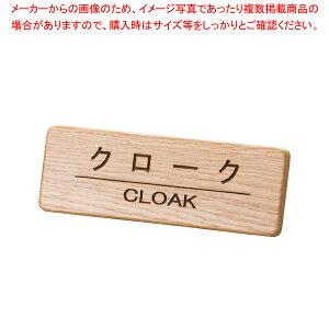 えいむ 木製フロントインフォメーション SI-111N クローク【ECJ】【厨房用品 調理器具 料理道具 小物 作業 】