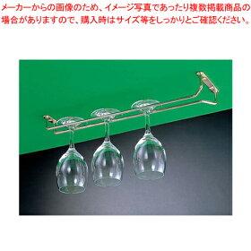 真鍮グラスハンガー10インチ【ECJ】<br>【即納】
