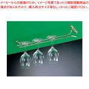 真鍮グラスハンガー16インチ【ECJ】