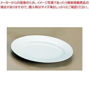 メラミン「青磁」 小判皿(リム型) CS-24 (8インチ)【ECJ】【メラミン 食器 メラミン食器 皿 給食 介護 養護 施設 食堂 中華用食器 】
