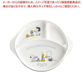 ポリプロピレンお子様食器 「スヌーピー」 ランチ皿CB-36(足ゴム付) 【ECJ】