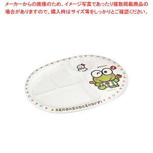 メラミンお子様ランチ皿 ケロケロ・ケロッピー【ECJ】【メラミン 食器 メラミン食器 皿 給食 介護 養護 施設 食堂 】