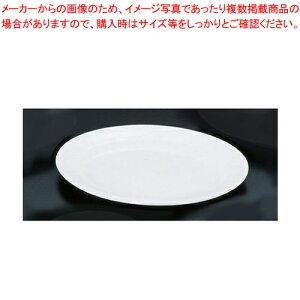 メラミン 小判皿(リム型) No.38A (10インチ) 白【ECJ】【メラミン 食器 メラミン食器 皿 給食 介護 養護 施設 食堂 】