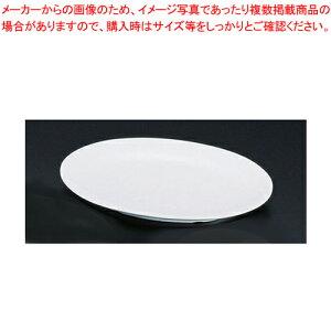 メラミン 小判皿(メタ型) No.36B (12インチ) 白【ECJ】【メラミン 食器 メラミン食器 皿 給食 介護 養護 施設 食堂 】