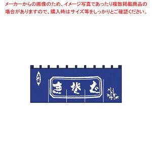 N-111 生そばのれん 紺/白文字【器具 道具 小物 作業 調理 料理 】【ECJ】