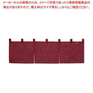 半間のれん 綿麻無地 001-01 ボルドー【 店舗備品 暖簾 のれん 】 【ECJ】