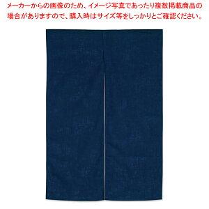 半間のれん 綿麻無地 001-05 紺【 店舗備品 暖簾 のれん 】 【ECJ】