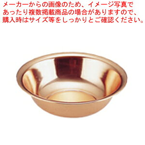 銅 洗面器 32cm【 洗面器 】 【ECJ】