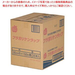 プラ刃 リケンラップ 幅30cm×100m ケース単位30本入 【ECJ】