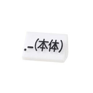 プライスキューブ補充用単品 S用 白/黒文字 本体 【ECJ】