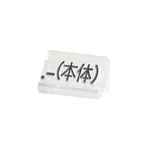 ニュープライスキューブ補充用単品S用 透明/黒文字 .-(本体) 【ECJ】