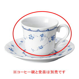 【まとめ買い10個セット品】和食器 ヤ606-297 ロールスタンコーヒー碗【キャンセル/返品不可】【ECJ】