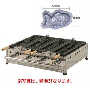 【業務用】IKK ミニたい焼機 たい焼き器 たい焼き機[STFコート付] MTHA-2T 【メーカー直送/代引不可】