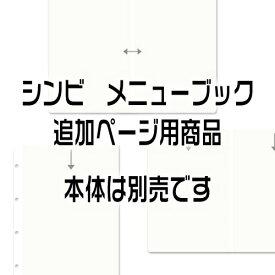 【業務用】シンビ《LS-202用》中紙+ページ追加ビニール 洋-75V