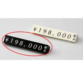 プライスチップ(シルク印刷) 小 黒【店舗什器 小物 ディスプレー 価格 プライス 店舗備品】【ECJ】