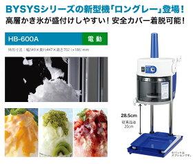 【名調だけの特典2年保証】初雪HB-600Aかき氷機電動ふわふわブロックアイススライサーBASYSロングレー【クレジット決済ならあす楽対応可】