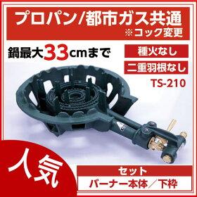 鋳物二重ガスコンロセットTS-210