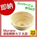 籐製醗酵カゴ丸型254022cm