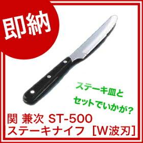 【関兼次ST-500ステーキナイフ[W波刃]】