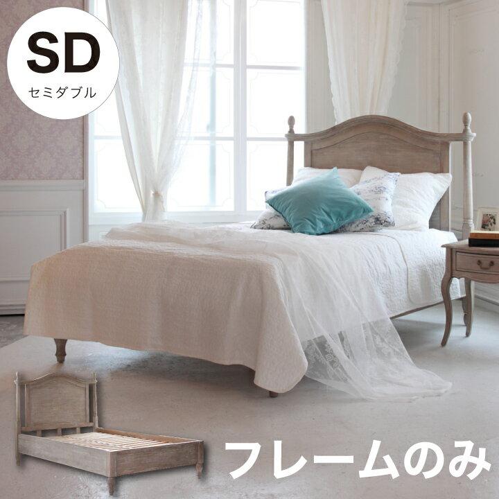 ベッド セミダブル フレームのみ セミダブルベッド 木製 アンティーク ベット ベッドフレーム 高級感 レトロ すのこ すのこベッド カントリー 姫系 クラシック 白家具 送料無料 格安 お手頃価格 楽天 通販