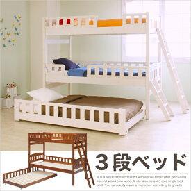 3段ベッド 三段ベッド ベッドフレーム 親子ベッド シングルベッド ツイン セパレート 高さ調整 すのこ 北欧 ロータイプ 天然木 パイン 大人 シンプル ナチュラル 木製 シングル 子ども部屋 送料無料 格安 お手頃価格 楽天 通販