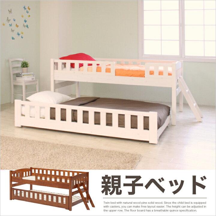 2段ベッド ロータイプ 親子ベッド ツインベッド ベッドフレーム シングルベッド ツイン 高さ調整 すのこ 北欧 天然木 パイン 大人 シンプル ナチュラル 木製 シングル 子ども部屋 送料無料 格安 お手頃価格 楽天 通販