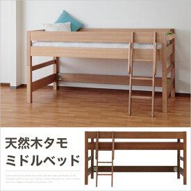 ミドルベッド ロフトベッド 収納スペース 木製 シングルベッド シングル 子供部屋 一人暮らし すのこ 北欧 天然木 タモ 大人 シンプル ナチュラル 送料無料 格安 お手頃価格 楽天 通販