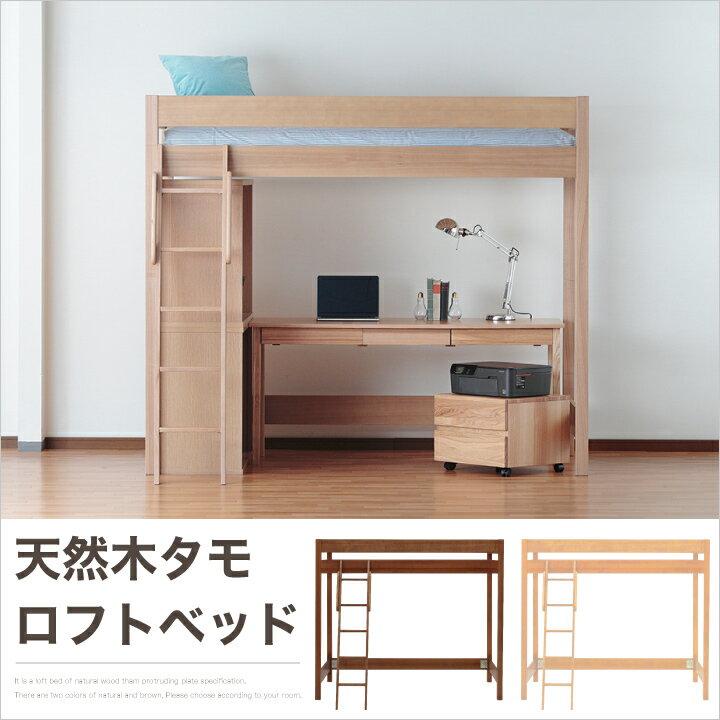 ロフトベッド ハイタイプ 木製 ベッドのみ シングルベッド シングル 子供部屋 一人暮らし すのこ 北欧 天然木 タモ 大人 シンプル ナチュラル 送料無料 格安 お手頃価格 楽天 通販