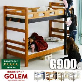 【耐荷重900kg】二段ベッド 大人用 2段ベッド 頑丈 子供用 木製ベッド すのこ ベッド 天然木 コンパクト 二段 ベット 2段ベット おしゃれ スノコベッド 子供部屋 シングルベッド 業務用可 エコ塗装