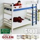 【耐荷重900kg】 2段ベッド 木製 二段ベッド 業務用可 エコ塗装 F☆☆☆☆ 頑丈 宮付き シングル 木製 照明付き 子供…