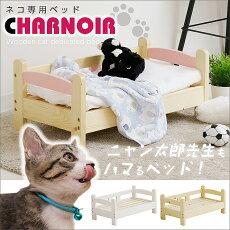 猫用ベッドネコベッドフレームのみパイン材カントリー調無垢天然木木製ペット用品猫家具ネコ家具ねこ家具ベットペット用品ペットグッズすのこベッド人気安いかわいい送料無料楽天通販