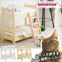 猫用2段ベッド ネコベッド フレームのみ パイン材 カントリー調 無垢 天然木 猫用品 ペッドベッド 木製 2段ベッド 2段…