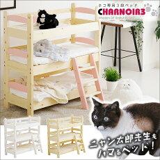 猫用三段ベッドネコ三段ベッドフレームのみパイン材カントリー調無垢天然木木製3段ベッド3段ベッドペット用品猫家具ネコ家具ねこ家具ベットペット用品ペットグッズすのこベッド人気安いかわいい送料無料楽天通販