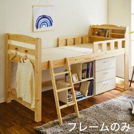 ロフトベッド 木製 ベッドのみ シングルベッド シングル 子供部屋 一人暮らし すのこ 北欧 天然木 パイン 大人 シンプル ナチュラル 送料無料 格安 お手頃価格 楽天 通販