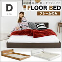 ベッド ダブルベッド ダブル ベッドフレーム フレームのみ フロアベッド ローベッド 木製ベッド コンセント付き ヘッ…