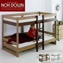 2段ベッド 二段ベッド シングル 木製 ノックダウン ベッド はしご付き モダン 北欧 モダン 完全お客様組み立て 低め …