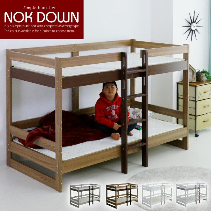 2段ベッド 二段ベッド シングル 木製 ノックダウン ベッド はしご付き モダン 北欧 モダン 完全お客様組み立て 低め 低い 子供部屋 ベット 高さ138cm シングルベッド シンプル 安い おしゃれ キッズ 新入学 大人用 送料無料 通販