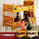 二段ベッド 宮付き 2段ベッド 大人用 子供 シングル パイン 無垢 天然木 フレームのみ 2段ベッド 宮棚付き はしご付き…