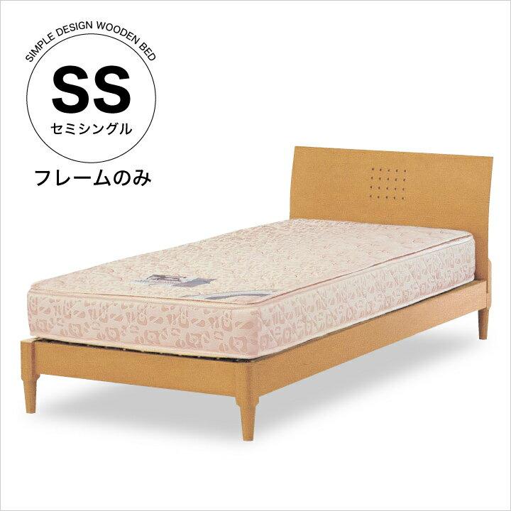 ベッド セミシングル フレームのみ セミシングルベッド ベッドフレーム セミシングルサイズ 木製 ベット 北欧 モダン ナチュラル ローベッド 新生活 送料無料 楽天 通販