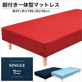 脚付きマットレス ベッド シングル ボンネルコイル ブラック レッド ブルー 選べる3色 シンプル 北欧 格安 楽天 通販 送料無料